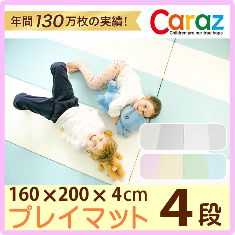 Caraz カラズ プレイマット 160×200×4 cm 4段 ベビーマット 防音 クッション 赤ちゃん フロアーマット サークルマット デザインマット 赤ちゃんマット 160cm 200cm キッズ マット クッションマット ジャンピングマット マットレス おしゃれ _Pup