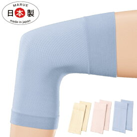 シルクサポーター 膝サポーター 夏用 膝用 薄手 サポーター 冷え対策!【シルク混】スリムタイプ ゆったり編み 薄地レッグウォーマー(同色2枚組)薄地のサポーター 肌触り抜群 肌に触れる部分はシルク100% 足首 膝 ふくらはぎ 冷え予防 大きいサイズ 3L 日本製