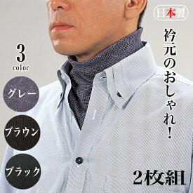 ネックウォーマー 男性用 同色2枚組 シルク日本製 絹の効果で寒い時もしっかり暖かい UVカットにもおすすめ! 首 傷 シルク素材 伸縮性抜群 首もとのおしゃれに… メンズ シルク 首元のおしゃれ 薄手 襟裳のおしゃれ ダンディー仕様 製造メーカー直販
