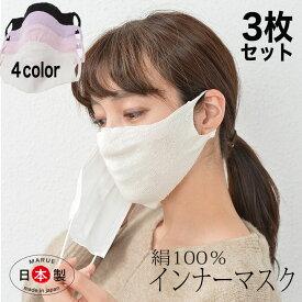 シルクマスク 日本製 敏感肌マスク インナーマスク 敏感肌 不織布マスクが快適に! 絹マスク 【SILK100%】3P シルクマスク おやすみマスク 完全ゴムフリー 絹100% 無縫製 保湿マスク シルク美容マスク 絹マスク すっぴん うるおい オールシーズン 就寝時 フェイスケア