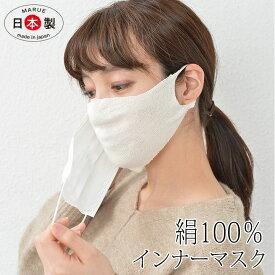 インナーマスク 【SILK100%】 日本製 落ちないインナーマスク 重ねるマスク おやすみマスク 大きめ 不織布に重ねる 完全ゴムフリー 敏感肌 マスクトラブル 絹100% 無縫製 保湿マスク 美容 フェイスケア 肌荒れ マスクにきび緩和 ホールガーメント(R) 調湿 通気性抜群