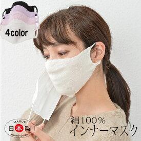 インナーマスク シルク 日本製 敏感肌 不織布マスクが快適に! マスクインナー フィルター メンズ 【SILK100%】 日本製 落ちないインナーマスク 重ねるマスク おやすみマスク 大きめ 不織布に重ねる 完全ゴムフリー マスクトラブル 無縫製 肌荒れ マスクにきび