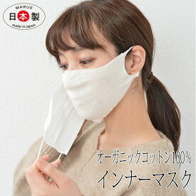 【オーガニックコットン100%】マスク 日本製 保湿マスク インナーマスク おやすみマスク ゴムフリー 綿100% 無縫製 美容マスク 息らくらく 洗えるマスク 大きめ フィルター ガーゼ 潤う 大きめ あて布 大人 耳痛くない 快適 繰り返し 在庫あり 肌荒れ ムレ
