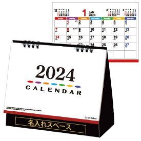卓上カレンダー 2022 【 カラーズ (名入れ)100冊】(1冊あたり278円)名入れ印刷込み 4ヶ月表示 前後月 六曜入り 裏面メモ欄 透明袋付