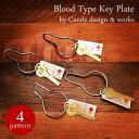Blood Type Key Plate Candy design & works 血液型 A型 O型 B型 AB型 キーホルダー キーチェーン オシャレ 金属 メタ…