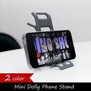 Mini Dolly Phone Stand ミニドリーフォンスタンド スマートフォン スマホ スタンド 寝ながら 二輪キャリー シンプル ゴム ブラック レッ...