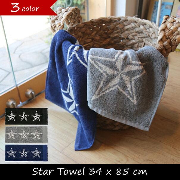 フェイスタオル タオル STAR TOWEL 34×85cm モノトーン 白黒 スター 星 男の子 女の子 オシャレ おしゃれ 北欧 ブラック 黒 グレー ネイビー 紺 ブルー 星 洗える 厚手 ふわふわ
