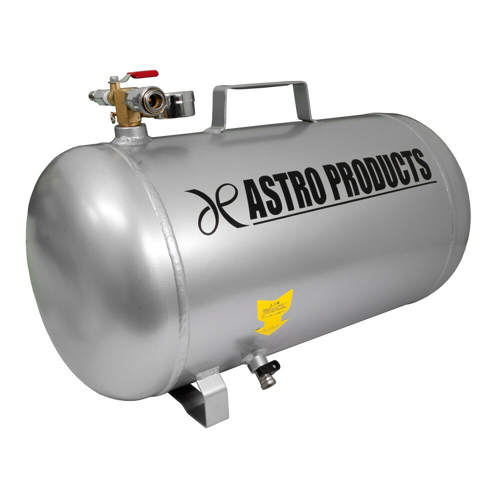AP アルミニウム エアサブタンク 25L   空気タンク エアータンク 予備タンク 別タンク 圧縮空気   アストロプロダクツ 工具 エアタンク タンク エアー サブタンク コンプレッサー エアコンプレッサー エアーコンプレッサー コンプレッサ アストロ プロダクツ