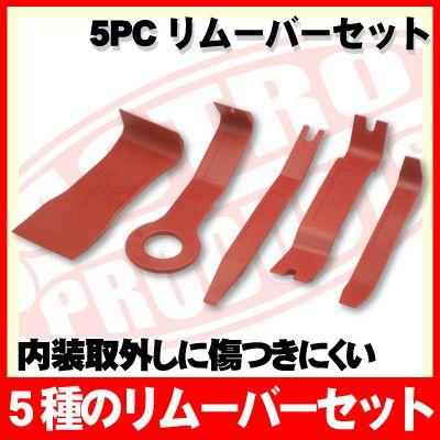 AP 5PC リムーバーセット【プラスチックリムーバー 内装はがし】【内張り剥がし 内張りはがし】【アストロプロダクツ】