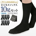 【高コスパ10足セット】 靴下 メンズ ビジネスソックス 黒 24-28cm