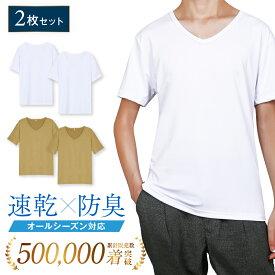 【高コスパ2枚組】 インナーシャツ メンズ 肌着 半袖 vネック クセになる肌触り EASY-MODE-T