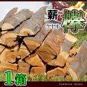 アウトドア キャンプ 【薪 1箱】 愛知県産 ケヤキの薪 欅の薪 乾燥薪 【送料無料/あす楽/即納】100サイズ箱にギッシリ…