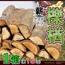 薪 【1箱】 愛知県産 クヌギ・ナラの薪 檪楢の薪 乾燥薪 【送料無料/あす楽/即納】 100サイズ箱にギッシリ詰まって (1箱15kg以上約20kg入)