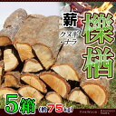 薪 【5箱】 愛知県産 クヌギ・ナラの薪 檪楢の薪 乾燥薪 【送料無料】 100サイズ箱にギッシリ詰まって (1箱15kg以上約20kg入)