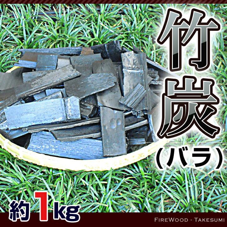 国産 日本製 竹炭(バラ)1kg