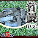 【送料無料】 国産 日本製 竹炭(バラ)お買い得!!5kg