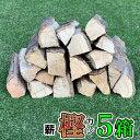 アウトドア キャンプ 【薪 5箱】 愛知県産 カシの薪 樫の薪 乾燥薪 (1箱15kg以上約20kg入)  薪ストーブ 暖炉の薪 焚…