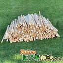 アウトドア キャンプ ヒノキの薪 箱サイズ100 桧の薪 乾燥薪 焚きつけ用の薪 小割りの薪 キャンプ薪 バーベキュー薪 …
