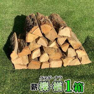 【1箱】 愛知県産 クヌギ・ナラの薪 檪楢の薪 乾燥薪 【あす楽/即納】 100サイズ箱にギッシリ詰まって (1箱15kg以上約20kg入)