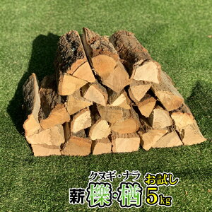 薪 【 お試し】 愛知県産 クヌギ・ナラの薪 檪楢の薪 乾燥薪 【あす楽/即納】 (1箱5kg入)