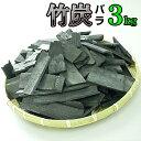 国産 日本製 竹炭(バラ)3kg