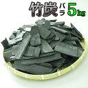 国産 日本製 竹炭(バラ)お買い得!!5kg