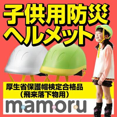 [子供用防災ヘルメット・衝撃吸収ライナー付き]mamoru(マモル)/クミカ工業【日本製/キッズ防災ヘルメット/ジュニア/KB001YG/KB001S】<防災セット・防災グッズ>【bousai_1804】