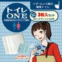 (簡易トイレ)トイレONE3枚入凝固剤不要!次世代の簡易トイレ、流せるポケットティッシュ付防災セット 防災グッズ 防災…
