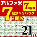 非常食 保存食 アルファ米 1人用7日間分セット7年保存レスキューライス7種類×各3パック(計21パック)長期保存食 非…