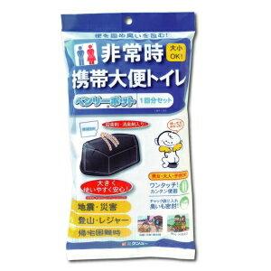 非常時携帯大便トイレ ベンリーポット1回分 大小兼用タイプ<防災セット・防災グッズ>【bousai_1804】