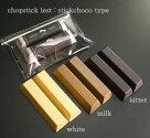 木製箸置きスティックチョコタイプ2P