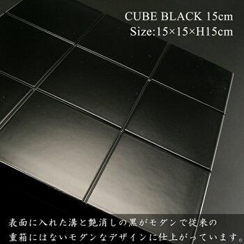 【重箱】CUBEBLACK15cm