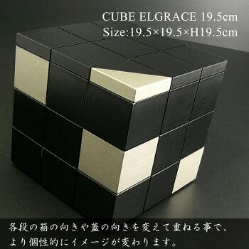 【重箱】CUBEELGRACE19.5cm