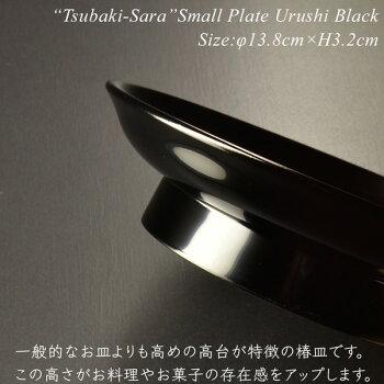 椿皿黒漆塗り