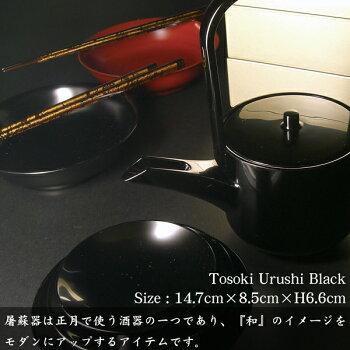 屠蘇とそきお屠蘇屠蘇器漆塗り黒漆塗り日本製