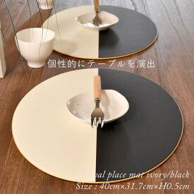 ランチョンマット オーバル アイボリー ブラック 黒 40cm 日本製 ABS 樹脂 楕円 小判 ツートンモダン 漆器 あたかや 結婚祝い 迎春 テーブルコーディネート テーブルウェアー