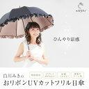 【リニューアル】【人気】【新発売】日傘 UV 99.9%カット 日傘 今話題【ミキフィーユ-mikifille-】 白川みき おリボンUVカット日傘