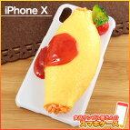 【メール便不可】食品サンプル屋さんのスマホケース(iPhoneX:オムライス[ホワイト])[食品サンプル/iPhone/ケース/カバー/雑貨/食べ物/スマートフォン]