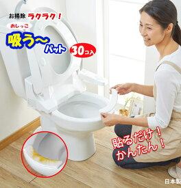 おしっこ吸う パット 30コ入 尿吸い取り 掃除らくらく トイレ 尿とりパッド 便座 便器 清潔 使い捨て 介護 トイレトレ−ニング 男の子 飛び散り 吸い取り 日本製 サンコー