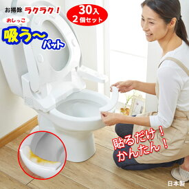 おしっこ吸う パット 30コ入 2セット 尿吸い取り 掃除らくらく トイレ 尿とりパッド 便座 便器 清潔 使い捨て 介護 トイレトレ−ニング 男の子 飛び散り 吸い取り 日本製 サンコー