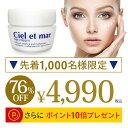 【送料無料】シエル・エ・メール アイクリーム 20g / 最安級 / Ciel et mar / シエルエメール / アイケア