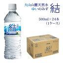 大山山麓天然水 結(ゆいのみず) 500ml 24本(1ケース)【シリカ/天然水/ミネラルウォーター】