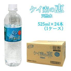 ケイ素の恵 525ml 24本(1ケース)【シリカ/天然水/ミネラルウォーター】