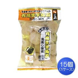 マルシマ 有機生芋蒟蒻(玉)200g 15個セット【有機JAS認定/ケース販売品】