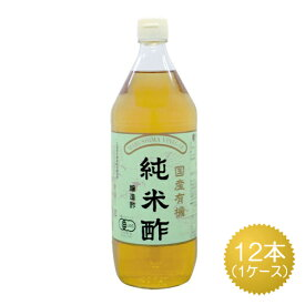 マルシマ 国産有機純米酢 900ml 12本セット【有機JAS認定/ケース販売品】