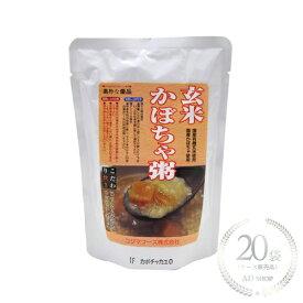 コジマフーズ 玄米かぼちゃ粥 200g 20袋セット【ケース販売品】