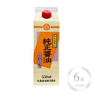 丸島醤油 純正醤油(濃口)紙パック 550ml 6本セット