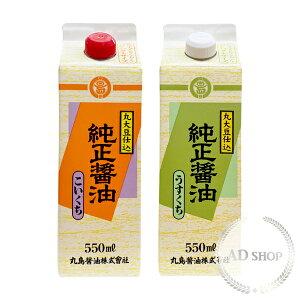 丸島醤油 純正醤油 紙パック 550ml 濃口1本 & 淡口1本 セット マルシマ