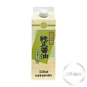 丸島醤油 純正醤油(淡口)紙パック 550ml