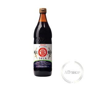 丸島醤油 純正醤油(淡口)900ml マルシマ